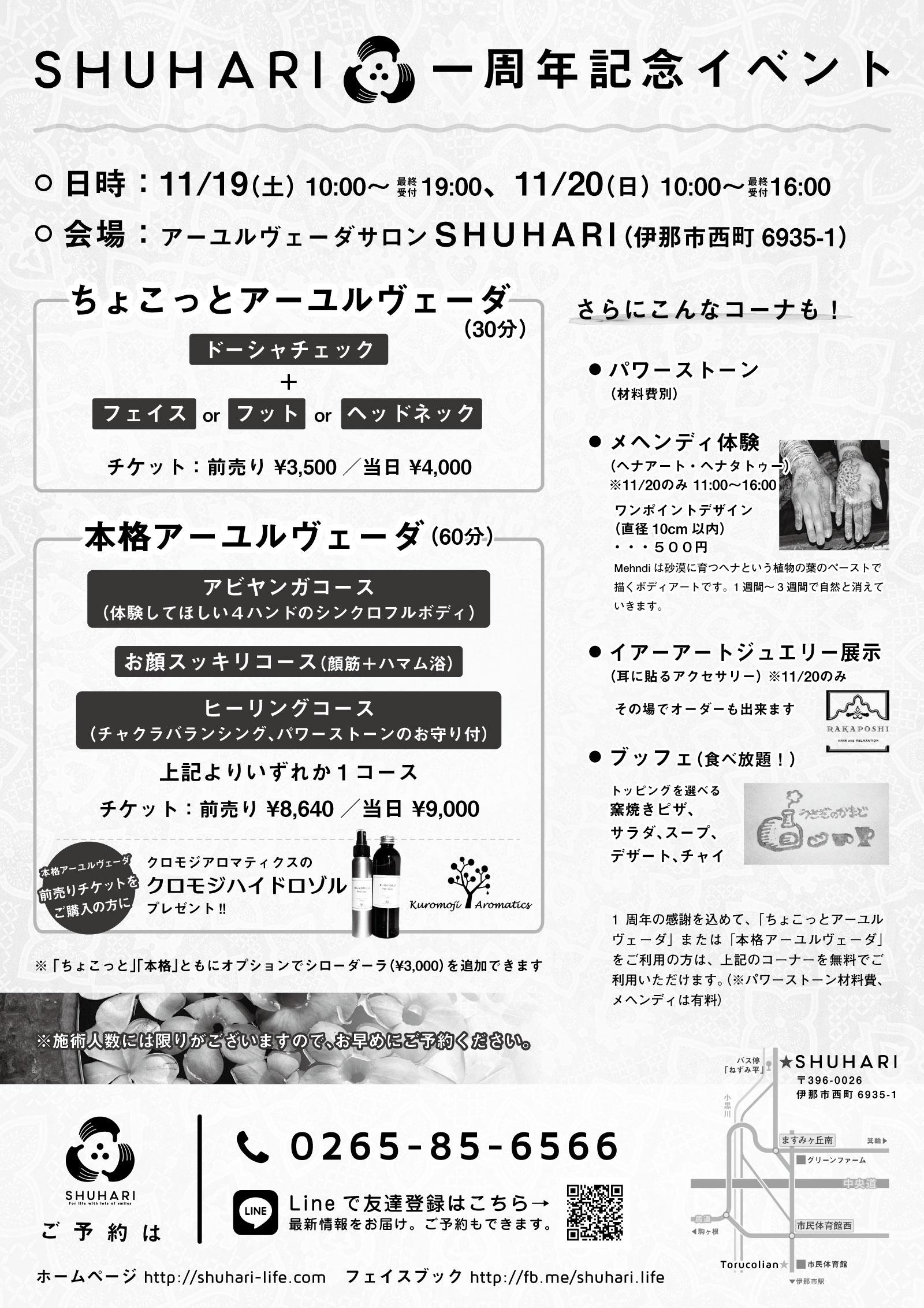 shuhari-1stanni-back