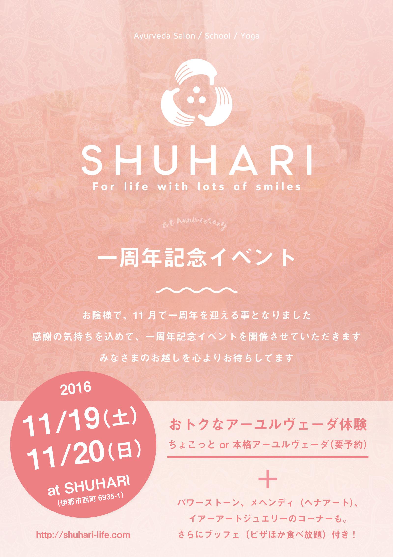shuhari-1stanni-front
